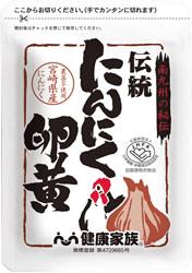 伝統にんにく卵黄(+アマニ)/健康家族