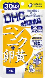 DHCにんにく卵黄